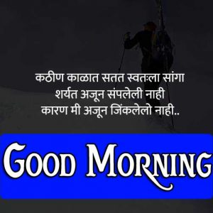 Best Hindi Good Morning Images photo download