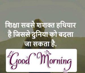 Best Hindi Good Morning Images photo free
