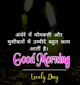 Best Hindi Good Morning Images photo for whtsapp