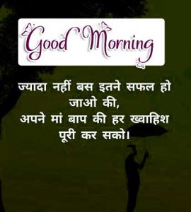 Best Hindi Good Morning Images picture hd