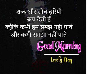Best Hindi Good Morning Images pics hd