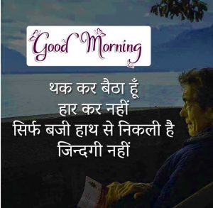Best Hindi Good Morning Images for whatsapp
