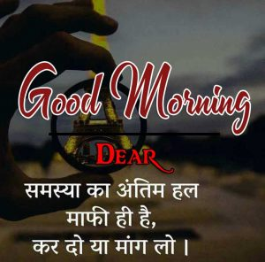Best Hindi Good Morning Images for facebook