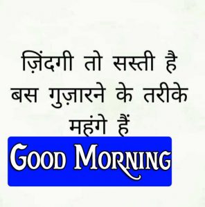 Best Hindi Good Morning Images wallpaper hd
