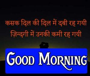 Best Hindi Good Morning Images wallpaper free