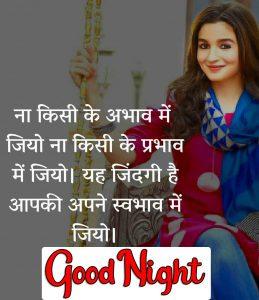 Hindi Quotes Shayari Good Night Images HD Download