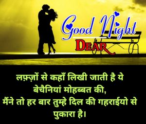 Best Hindi Quotes Shayari Good Night Images picture hd