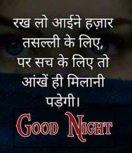 Best Hindi Quotes Shayari Good Night Images for friend