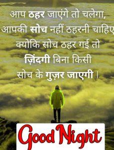 Best Hindi Quotes Shayari Good Night Images for facebook