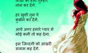 Hindi Romantic Shayari Images