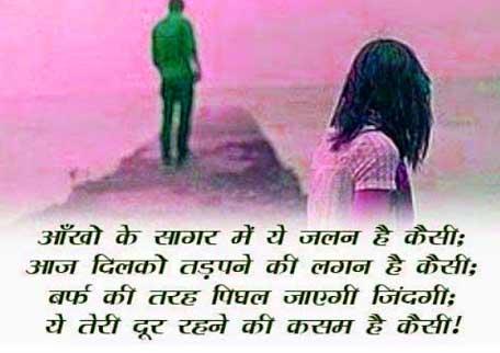 1894+ Beautiful Hindi Romantic Shayari Images Download
