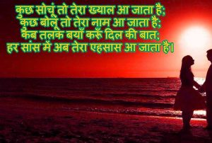Hindi Shayari Images For Girlfriend