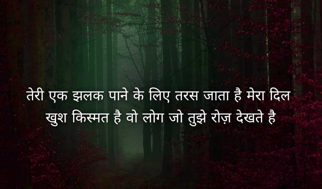 Hindi Shayari Images For Girlfriend