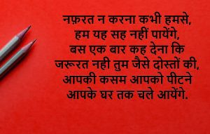 Hindi funny Shayari Images Wallpaper for Whatsapp & Facebook