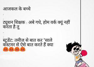Best Hindi funny Shayari Images photo for whatsapp