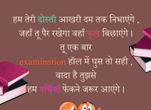 Best Hindi funny Shayari Images picture download