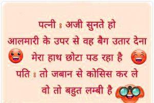 Best Hindi funny Shayari Images pics