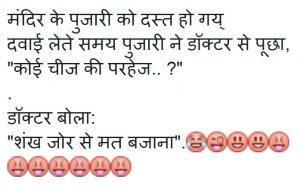 Best Hindi funny Shayari Images free hd