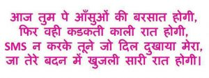 Best Hindi funny Shayari Images picture for facebook