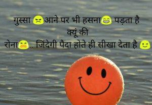 Best Hindi funny Shayari Images photo pics download