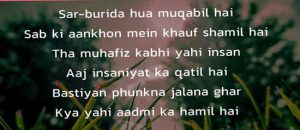 Insaniyat Shayari Images