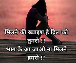 Inspirational Suvichar Quotes Images