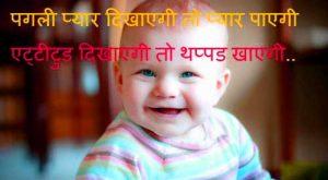 Latest Kids Shayari Images photo for whatsapp