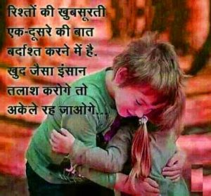 Kids Shayari Images In HindiLatest Kids Shayari Images for friend