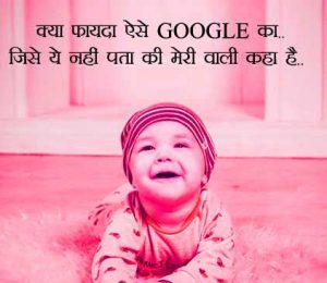 Latest Kids Shayari Images picture hd