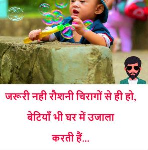 Latest Kids Shayari Images picture