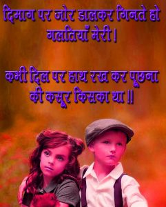 Latest Kids Shayari Images download