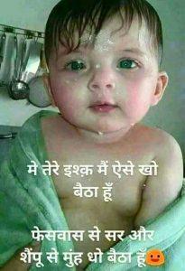 Latest Kids Shayari Images wallpaper hd