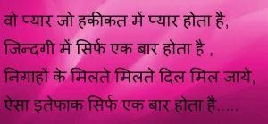Hindi Shayari Pics Images Wallpaper Pics Download