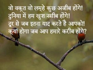 Latest Hindi Shayari Images wallpaper pics