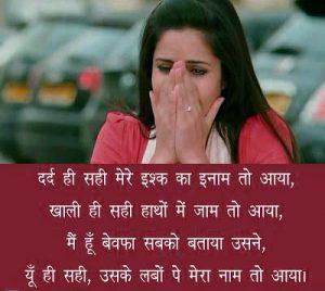 Latest Hindi Shayari Images photo pics download