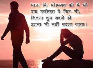 Latest Hindi Shayari Images wallpaper