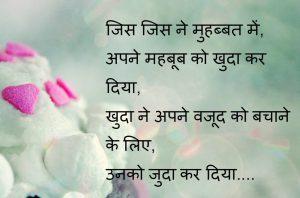 Latest Hindi Shayari Images photo download
