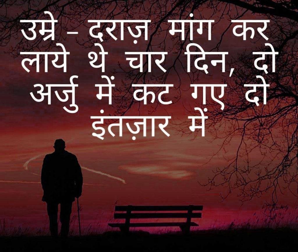 Latest Hindi Shayari Images