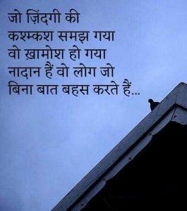 Life Shayari Images