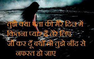 Best Latest Love Couple Shayari Images for sad