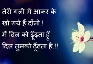 Best Latest Love Couple Shayari Images picture free