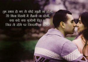 Best Latest Love Couple Shayari Images wallpaper pics hd