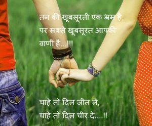 Best Latest Love Couple Shayari Images lover