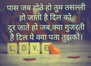 Best Latest Love Couple Shayari Images photo hd
