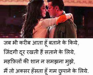 Best Latest Love Couple Shayari Images wallpaper free