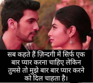 Best Latest Love Couple Shayari Images wallpaper
