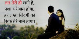 Best Latest Love Couple Shayari Images photo