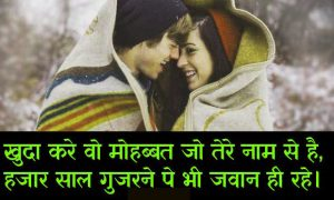 Best Latest Love Couple Shayari Images picture hd