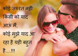 Best Latest Love Couple Shayari Images download