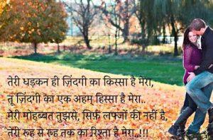 Best Latest Love Couple Shayari Images for whatsapp